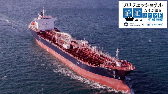 他の船舶ファンドにはない「圧倒的な強み」が生まれた理由