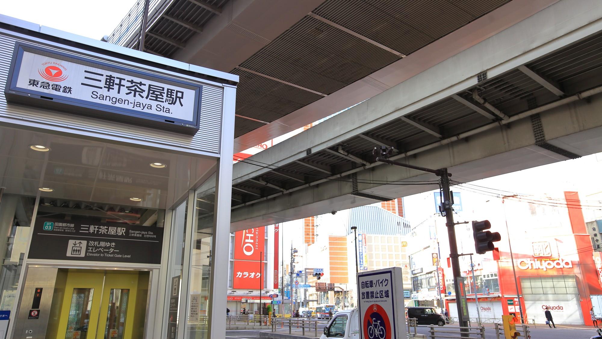 リアルな住み心地は?家賃7万円台の「三軒茶屋」で意外な発見