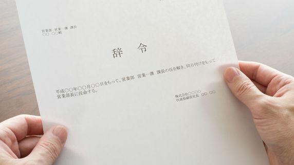 若手社員・佐々木涼太、「本州瓦斯」本社への移動命令が下る