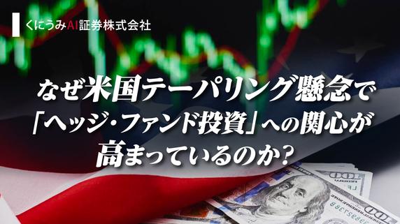 なぜ米国テーパリング懸念で「ヘッジ・ファンド投資」への関心が高まっているのか?
