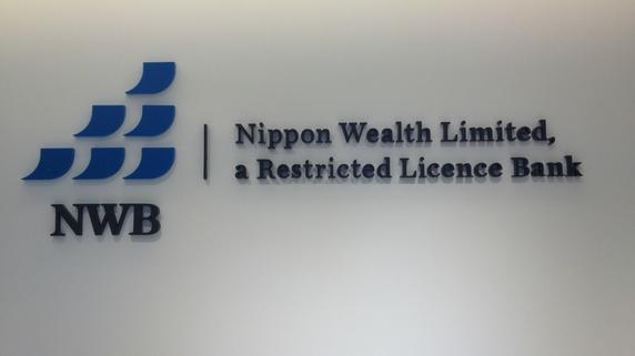 日本ウェルス銀行は投資家の「香港」活用を加速させるか?