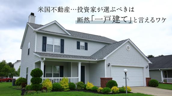 米国不動産…投資家が選ぶべきは断然「一戸建て」と言えるワケ