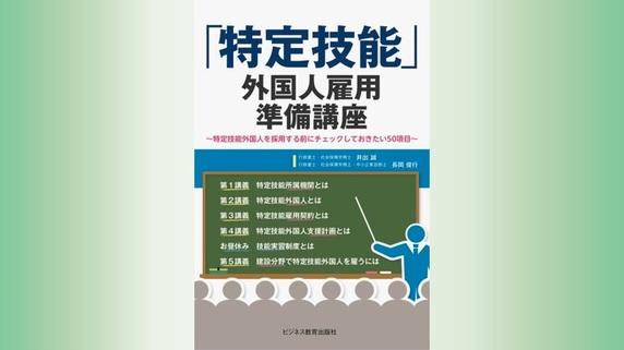 『「特定技能」外国人雇用準備講座』