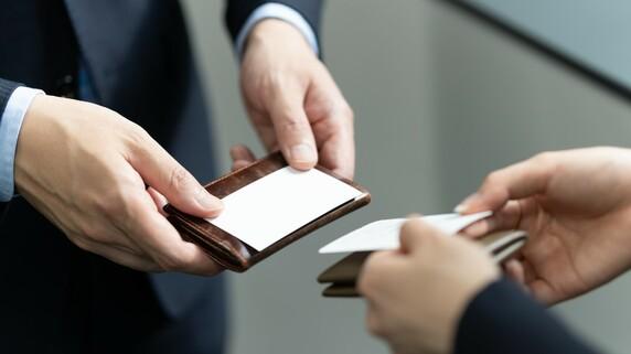 名刺交換だけではダメ…依頼の絶えない士業の仕事直結の人脈術