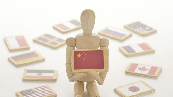 中国の孤立化が進む⁉ 「封じ込め」ではなく「関与」が重要に