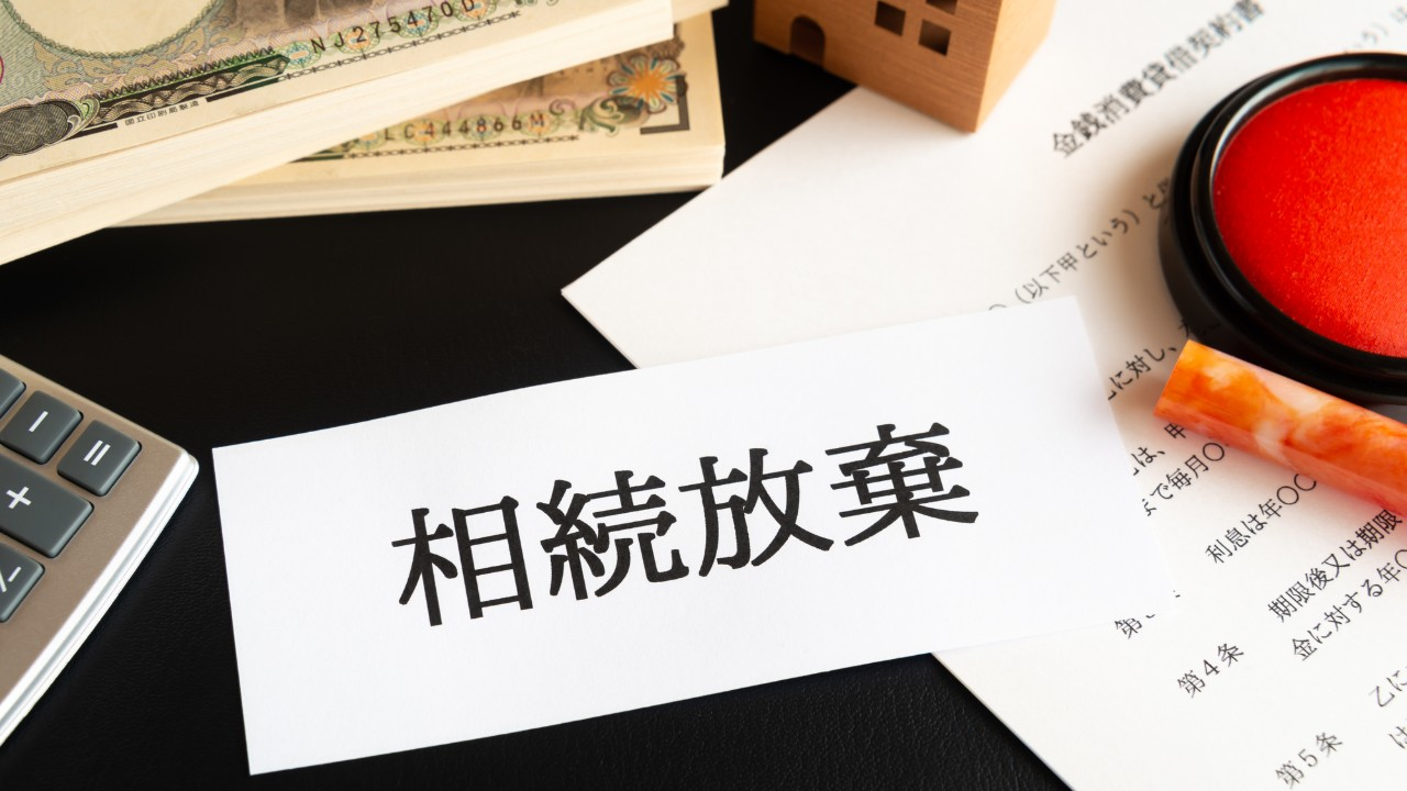 国税局から突然1,500万円の支払い請求が…「相続放棄」の事例
