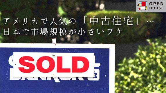 アメリカで人気の「中古住宅」…日本で市場規模が小さいワケ