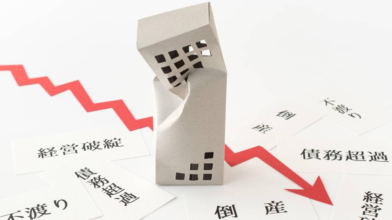 債務超過で廃業を決断「老後が心配」な社長、負債はどうする?