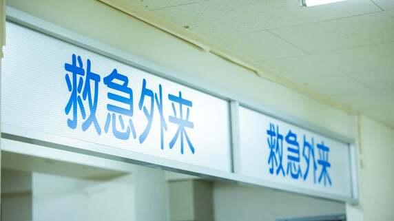 東京都で「最も医師が多い」のは何区?ひっ迫する現場のリアル