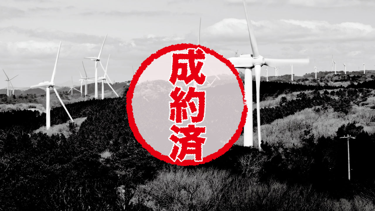 <新設小型風力> 岩手県大船渡市/低圧/55円