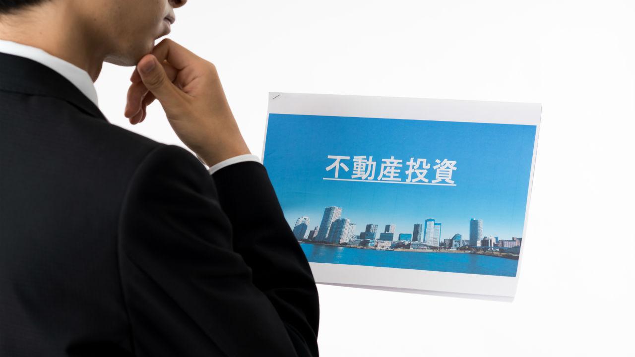 サラリーマン投資家への忠告・・・「不動産投資」に潜む危険性