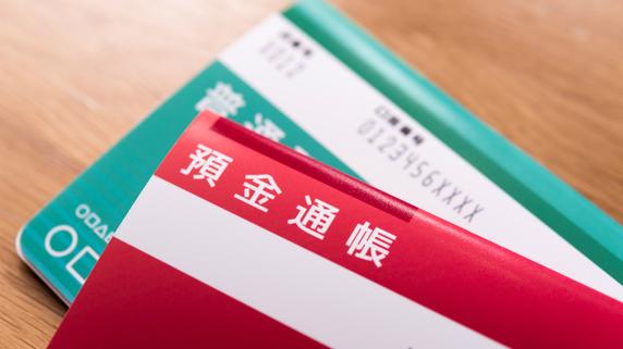 経営者も注意したい「銀行による顧客の印鑑等の預かり」