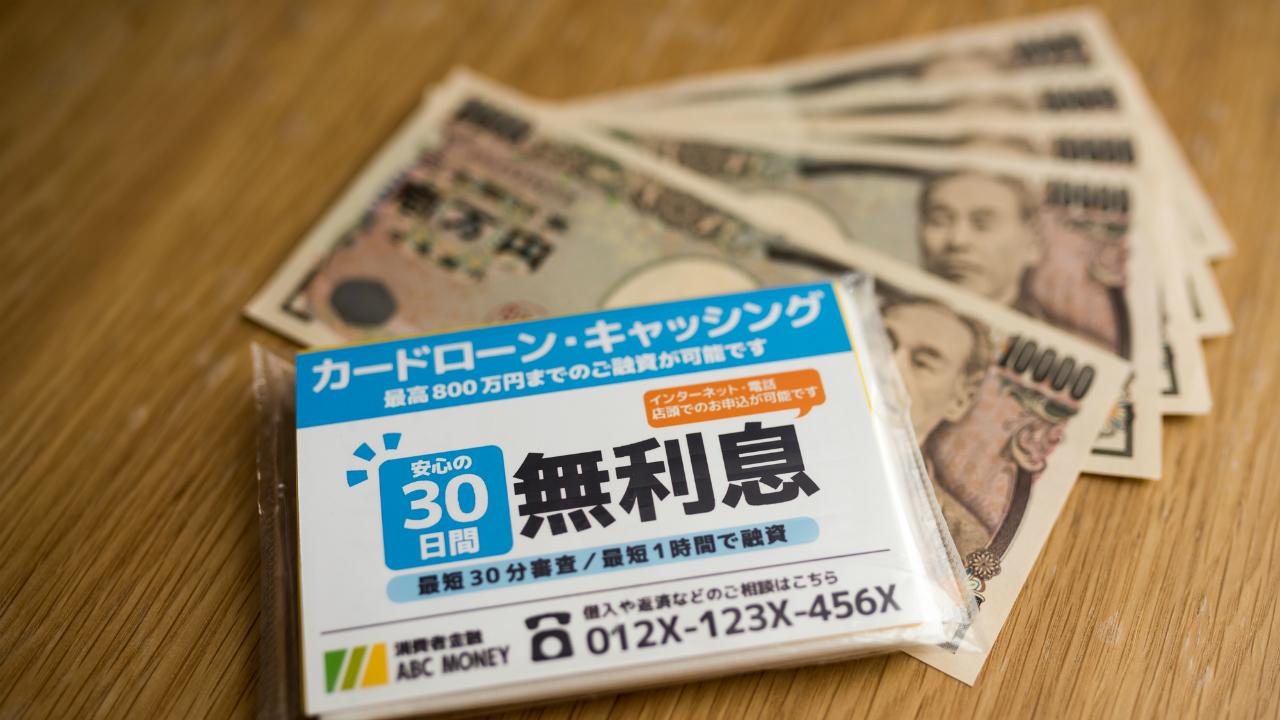 金銭トラブルを量産…「お金を借りる」ハードルが下がった背景