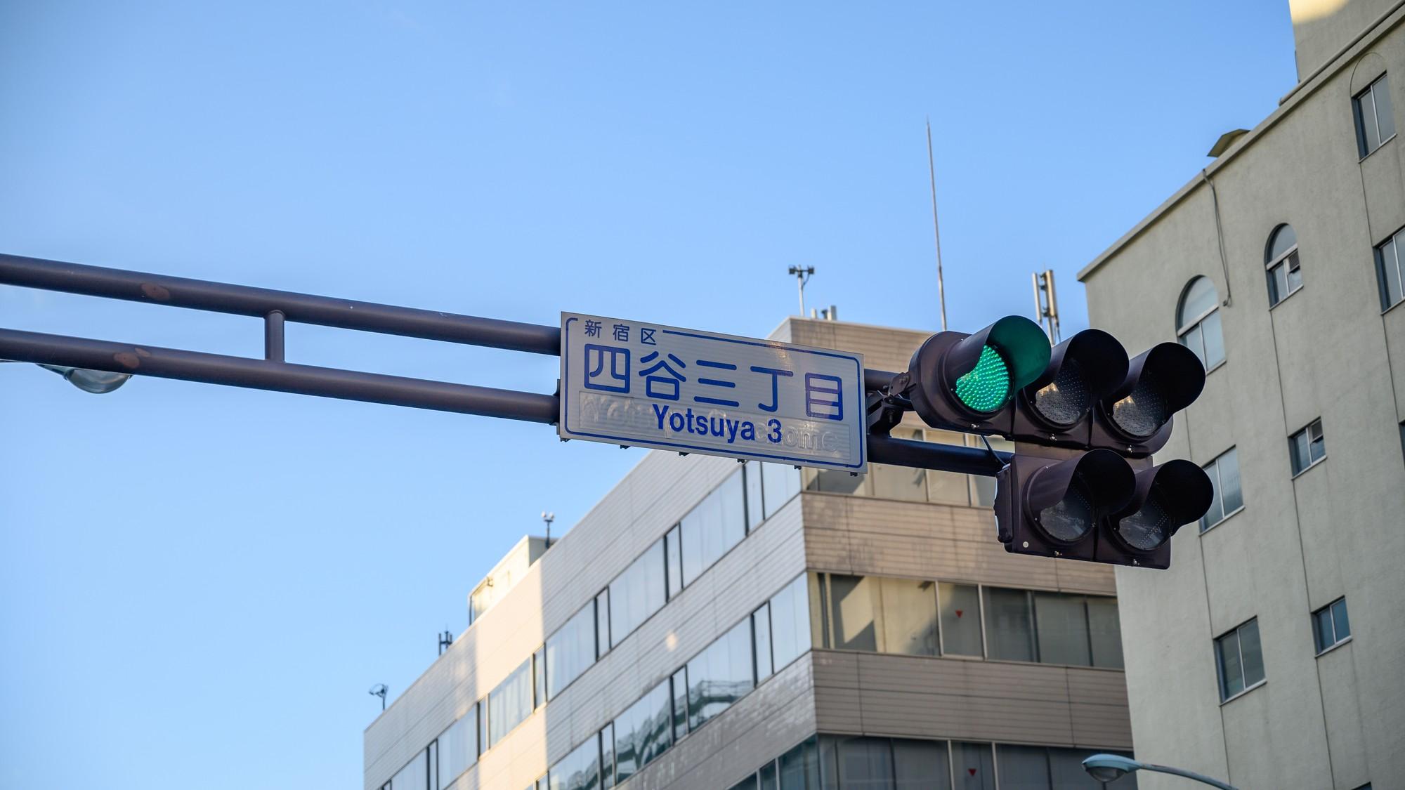『君の名は。』のラストを飾る「四谷三丁目」不動産投資の実態