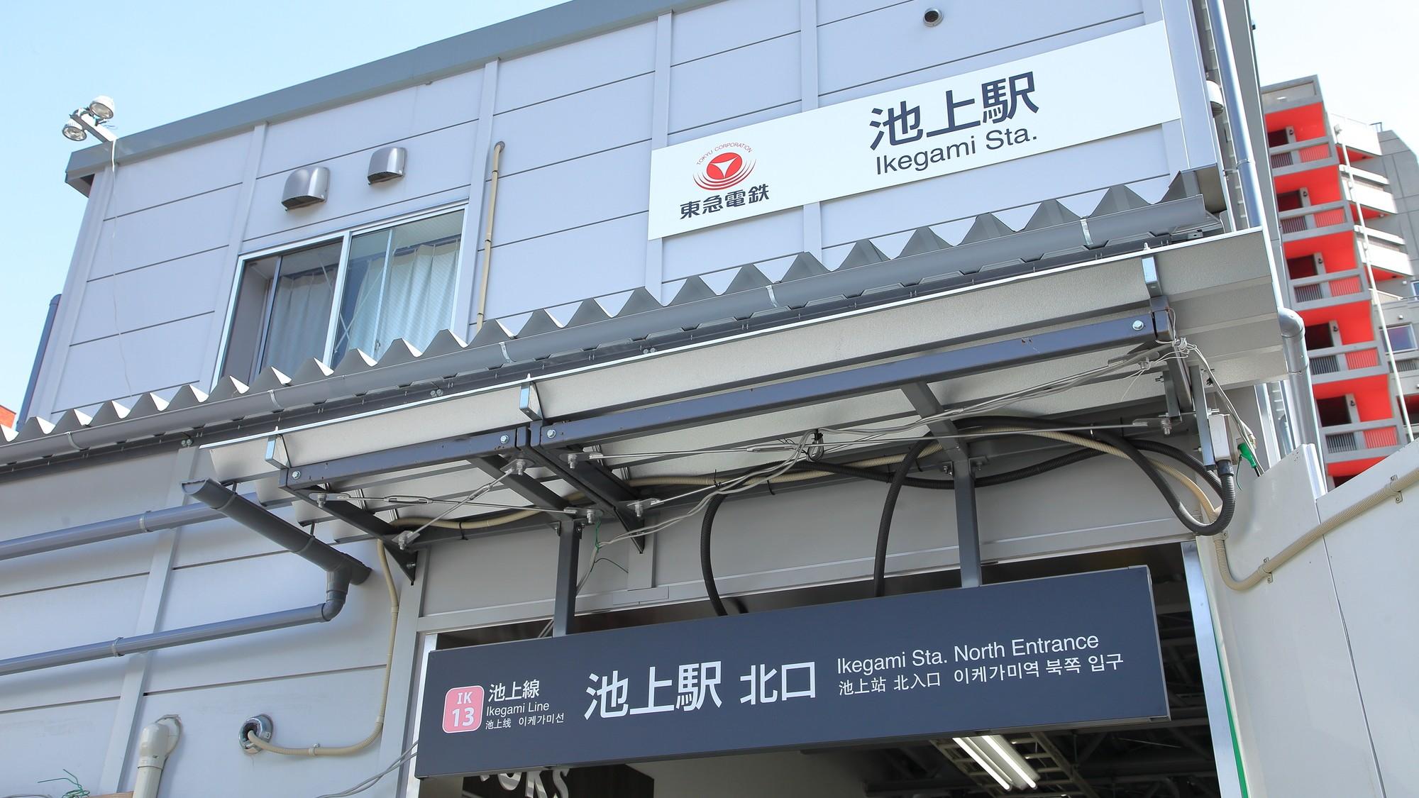 東急池上線「池上」駅に不動産投資家が注目するワケ