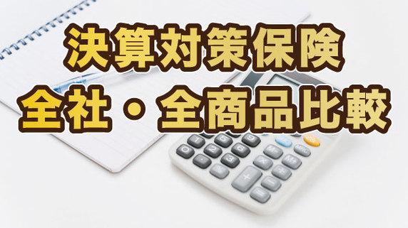 決算対策保険「全社・全商品 比較表作成サービス」のご案内