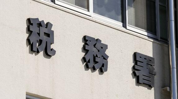 「e-Taxなら節税効果が10万円アップ」元国税専門官アドバイス