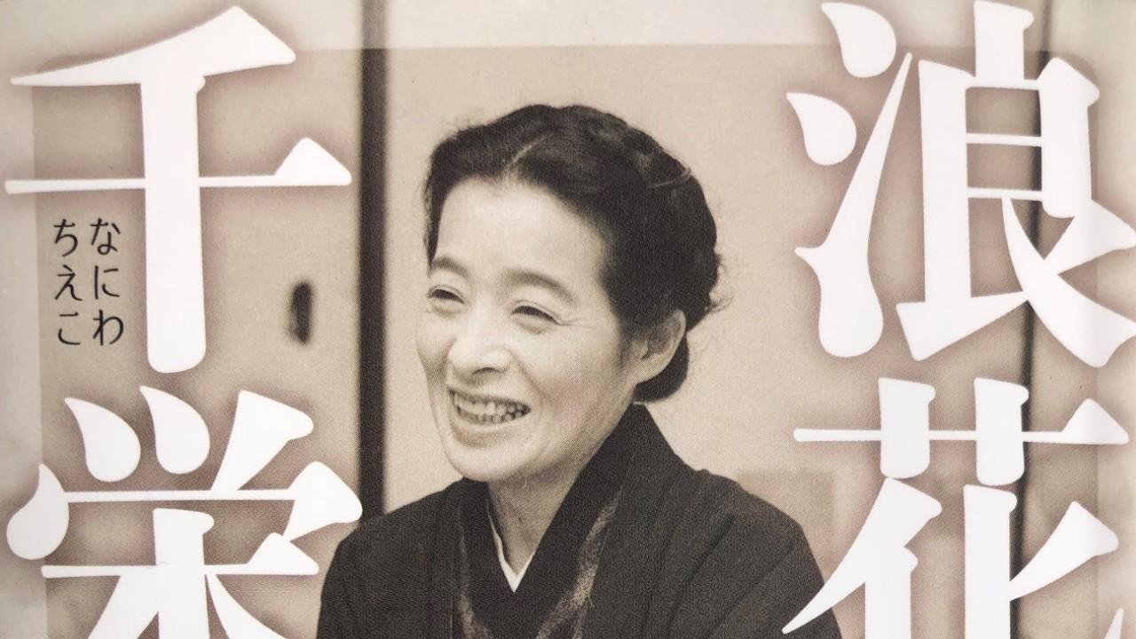 NHK朝ドラ『おちょやん』は父親との縁を切って京都へ逃避行