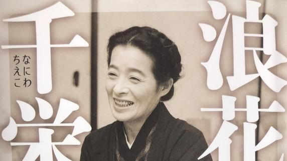 女優・浪速千栄子は「大阪の母」から「大阪のおばあちゃん」に