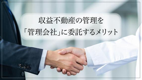 収益不動産の管理を「管理会社」に委託するメリット