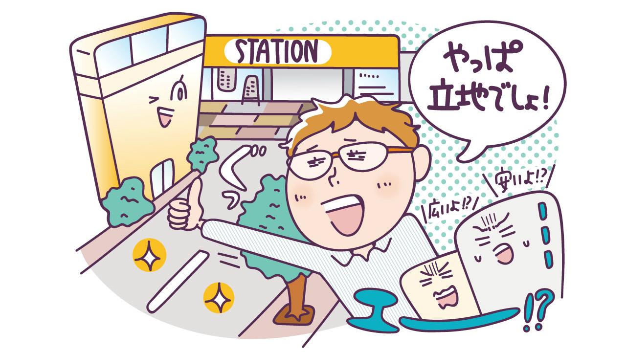 国策の観点から見る「駅近ワンルームマンション」投資の強み