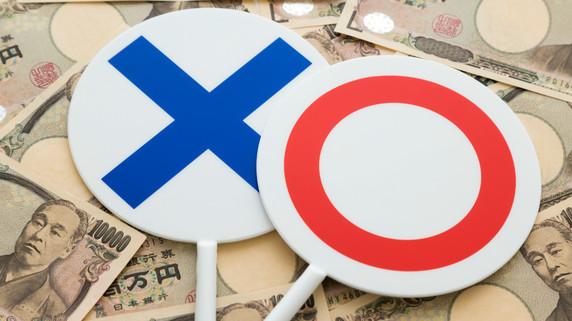 信用保証協会保証付融資と銀行プロパー融資の使い分け方