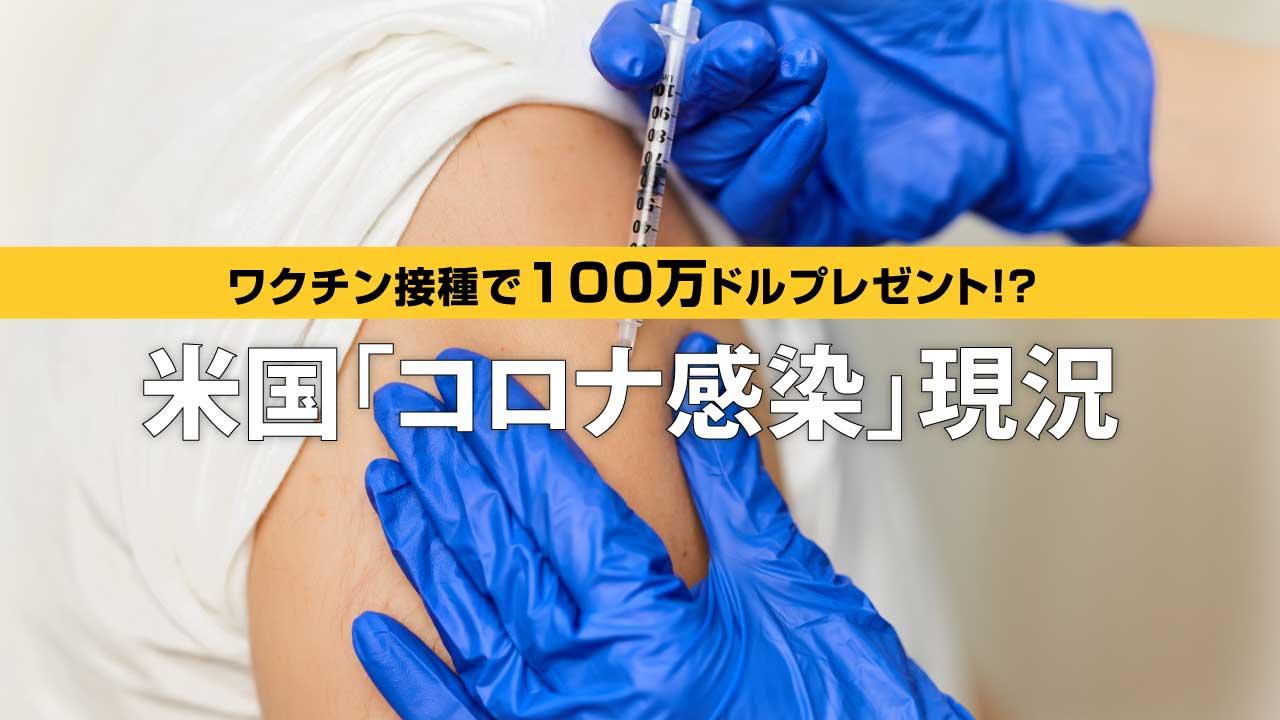 ワクチン接種で100万ドルプレゼント!?米国「コロナ感染」現況
