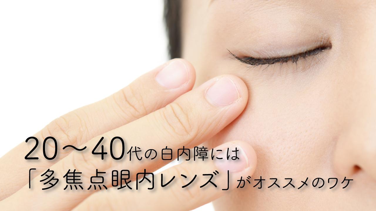20~40代の白内障には「多焦点眼内レンズ」がオススメのワケ