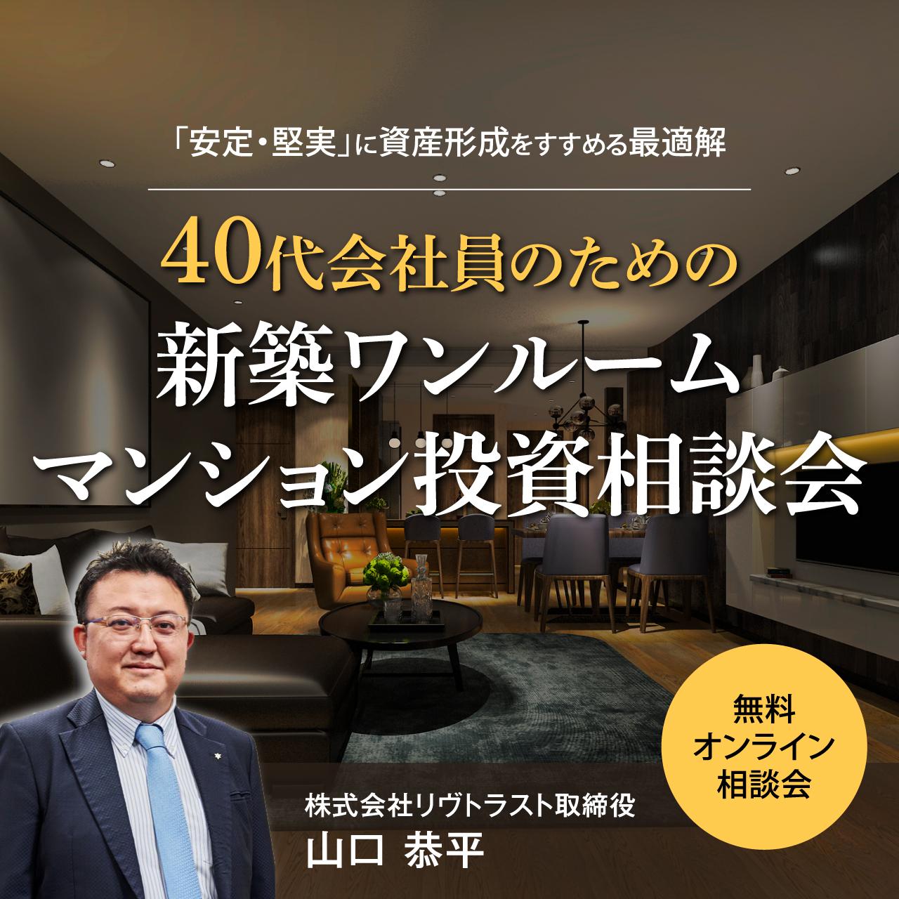 【オンライン相談会】「安定・堅実」に資産形成をすすめる最適解40代会社員のための「新築ワンルームマンション投資」相談会
