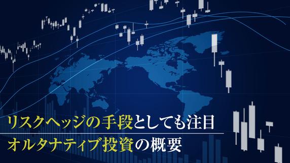 リスクヘッジの手段としても注目 オルタナティブ投資の概要