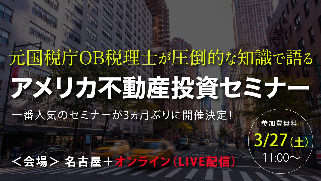 国税庁OB税理士が解説「アメリカ不動産投資」セミナー開催!
