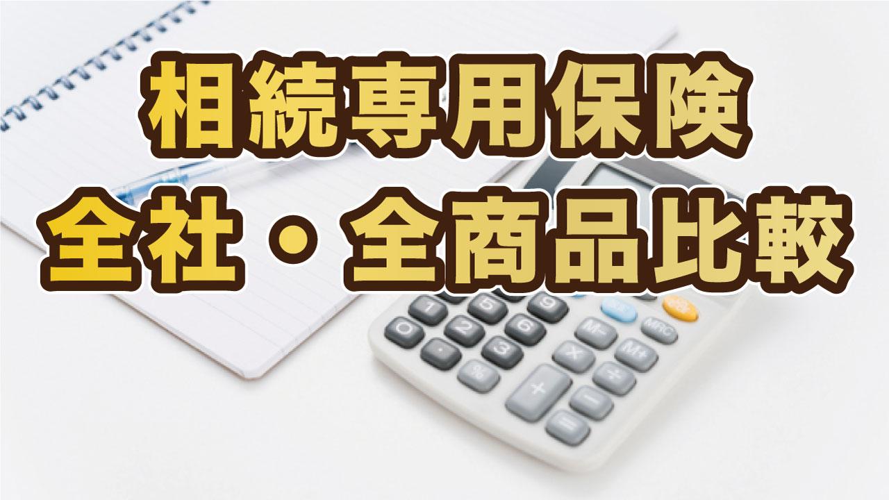 相続専用保険「全社・全商品 比較表作成サービス」のご案内