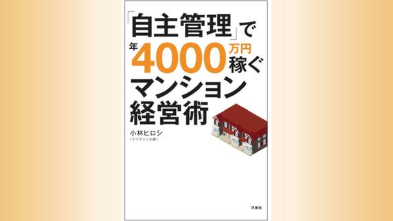 『「自主管理」で年4000万円稼ぐマンション経営術』