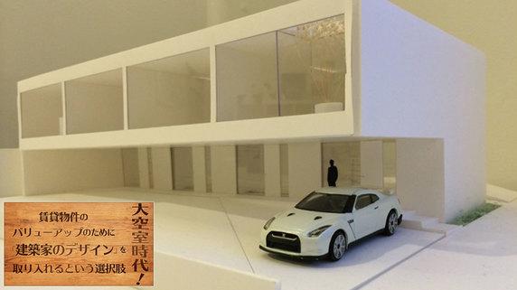 意外と簡単! 賃貸用物件のデザインを「建築家」に頼むには?