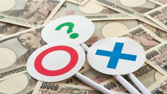 「定期預金信者」の日本人が知らない、「投資」の純然な事実