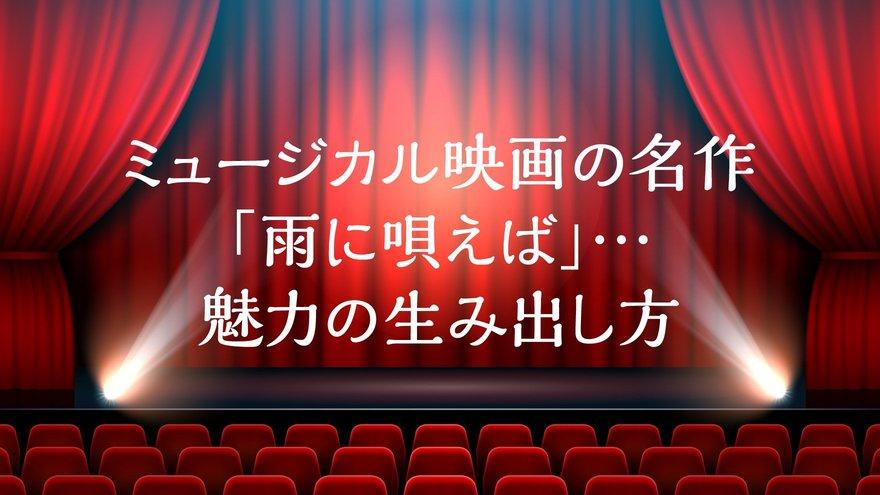 ミュージカル映画の金字塔『雨に唄えば』の誕生秘話