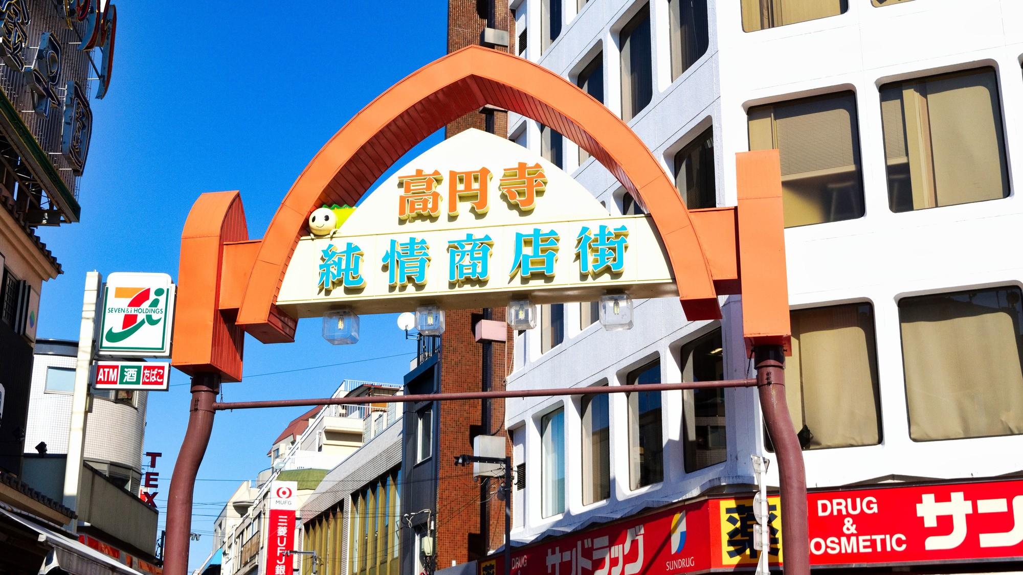 ディープな若者文化が根付く「高円寺」への投資は黄色信号か!?