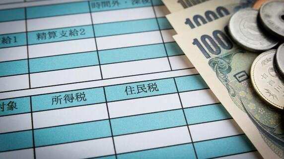 退職金にまで影響…定年後、ドーンとやってくる住民税に要注意