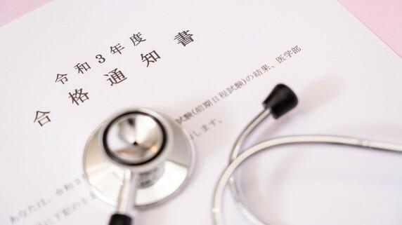 非医師家庭から医学部合格…高3まで数学と英語のみの独自勉強