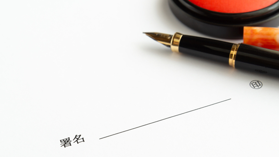 離婚から15年…いまさら「旧姓」に戻すことはできますか?