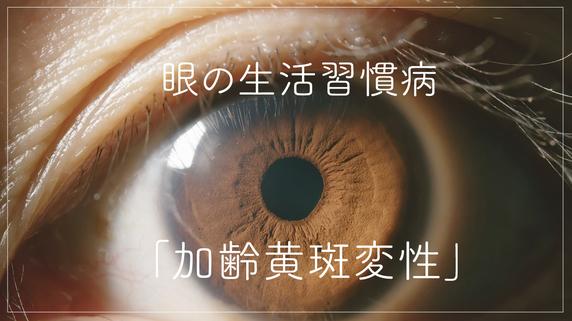 眼の生活習慣病「加齢黄斑変性」…タイプ別の治療法とは?