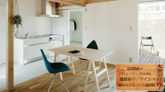 密かに増加中・・・満室を狙う「建築家と建てる賃貸物件」とは?