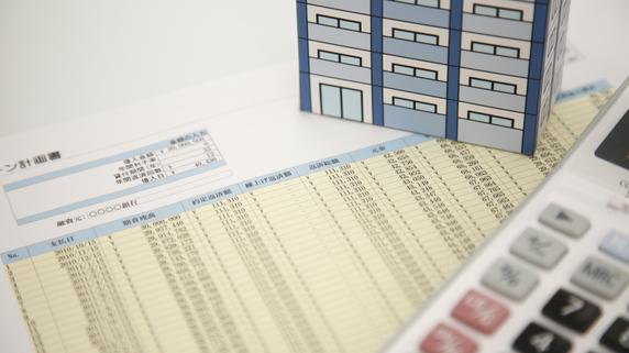 不動産購入のための借入金の「利息」に関する裁判例