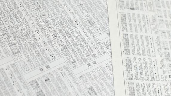 日経新聞の読み方…投資先候補の「マーケット規模」を把握する