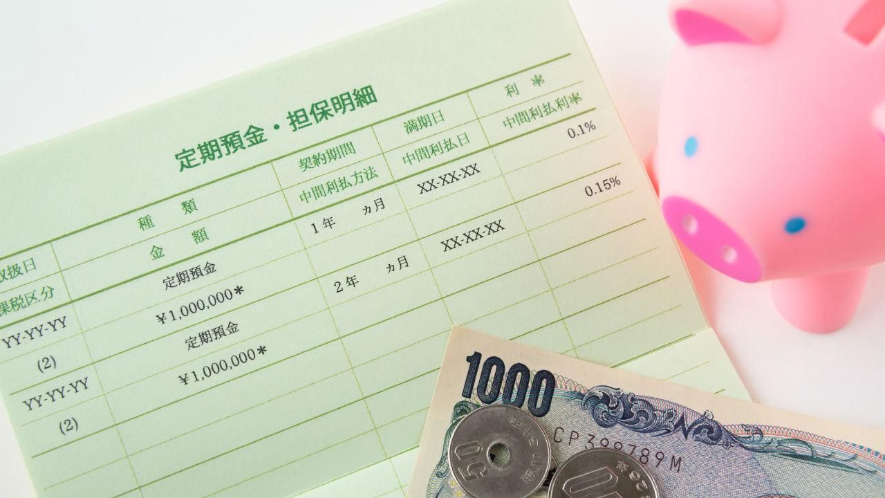 貯蓄の基本「社内預金・財形貯蓄・自動積立定期預金」の概要 | 富裕層 ...
