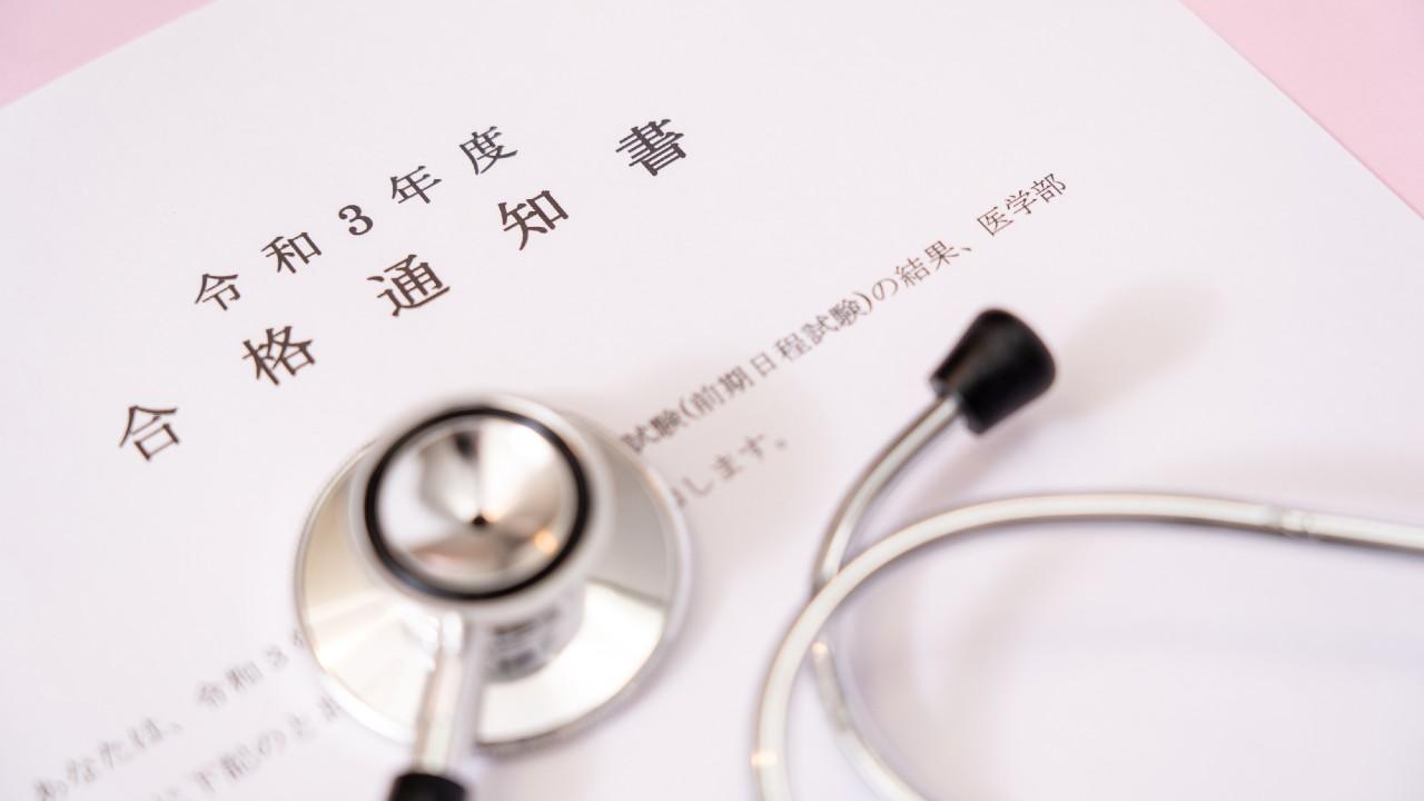 医学部受験の真実…「親の時代より、ずっと難しくなっている」