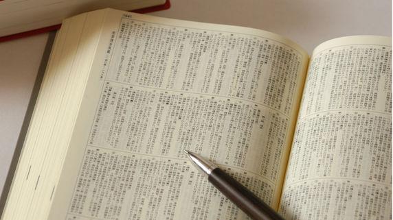 悩ましい日本語⑮ いまだに【未だに】〔副〕