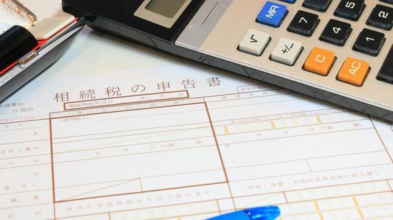 恐ろしい…相続税の申告期限に遅れた人へ課されるペナルティ