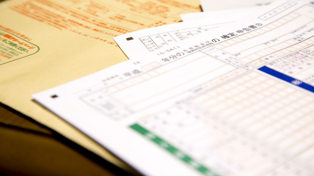 税金の返還・軽減も狙える不動産所得の確定申告