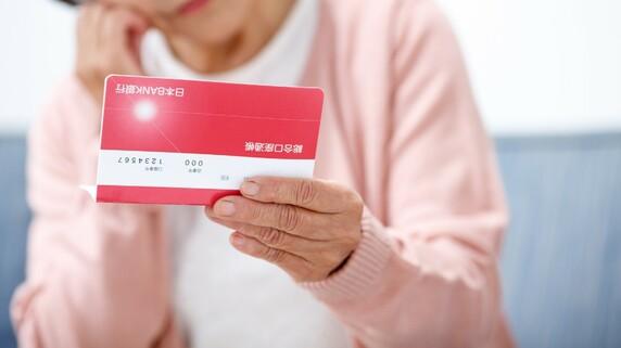 年金28万円「親と未婚の子世帯」退職金は底をつき、貯蓄なく
